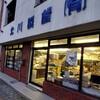 本厚木駅南口 地元では「あんこやさん」と呼ばれる北川製餡に行ってきました