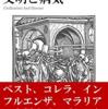 【読書メモ】文明と病気 H.E.シゲリスト