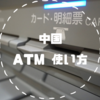 【中国】ATMでの現金の引き出し方