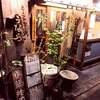 ★大阪谷六【河内鴨と手打ち蕎麦、今ならさん】★