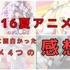 【2016年夏アニメ】個人的に面白かったアニメ4つの感想!