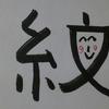今日の漢字777は「紋」。家紋とは無縁の北海道人