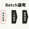 Batch選考機能紹介(面接官向け)