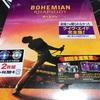 ついに日本発売!映画 ボヘミアン・ラプソディ 2枚組ブルーレイ&DVD 購入