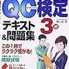 QC検定3級は、この2冊を24時間やれば合格します