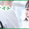 NHK職員がカラ出勤で不正受給?
