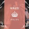 今秋GⅠのトレンド「ノーザンファーム生産馬」が有馬記念(2018年)「も」制してしまうのか?
