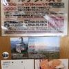 魅惑の停留所探訪 in 日野Plus:プロローグ  (近江鉄道バス・湖国バス 年末年始ゴールデンパス)