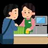 スーパーのレジ打ちも近い将来なくなる仕事でしょう。むかし職人芸が見られた駅の改札のように。
