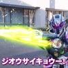 仮面ライダージオウ第22話「ジオウサイキョウー!2019」感想