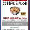 【吉野家】ソフトバンクユーザーは牛丼もらえる?