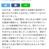 児童館の駐車場で1歳児が倒れていた。三重県川越町児童館