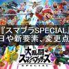 『スマブラSPECIAL』の発売日や新要素、変更点まとめ【Switch】