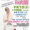 9月大阪武者修行スケジュール