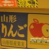 楽天スーパーセール! 訳アリりんご10kgをお取り寄せ。あがっしゃい楽天店で2回目(リピ)してみた。