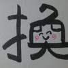 今日の漢字722は「換」。交通機関の乗り換えは大変だった