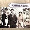 【映画感想】『就職戦線異状なし』(1991) / 売り手市場だった就活を題材にした青春グラフィティ