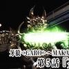 「牙狼<GARO>〜MAKAISENKI〜」YouTube配信(5話・6話)