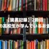 【読書記録】2冊目:アメリカの高校生が学んでいるお金の教科書