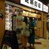 【今週のうどん47】 足柄麺宿 (静岡・足柄SA下り) 海鮮かき揚げぶっかけ・冷
