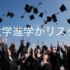 奨学金を借りて大学に行くことがリスクになっている件