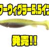 【Berkley】キムケン監修シャッドテールワームのサイズアップモデル「パワーウィグラー5.5インチ」発売!
