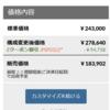【大本命】ThinkpadX390発売開始!LTEモデルがいきなり選べる!