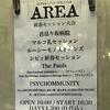 新春セッション大会@高田馬場AREA(雑記)