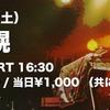 HOTLINE2014北海道ファイナル!チケット好評発売中!
