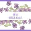 轟悠さん 退団発表&記者会見