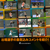 「ルーセントカップ 第61回東京インドア」選手の直筆コメントを紹介!