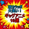 【2018年 初笑い!】大笑いできるギャグアニメ10選!ランキング!嫌なことも笑いで吹っ飛ばせ!