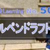 【FF14】青魔法Learning ★No. 50【アルペンドラフト】