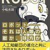 『ロボット--それは人類の敵か、味方か――日本復活のカギを握る、ロボティクスのすべて』書評・目次・感想・評価