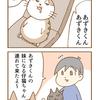 第33話「先住猫と保護猫のご対面」猫漫画