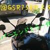 第9回GSR750カスタム編!革新のバーエンドミラー化です!