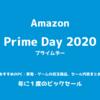 【2020年】Amazonプライムデーで買うべき、おすすめのPC・家電・ゲーム目玉商品【10月13日更新】