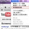 ☆ スクリーンキャストなんて偉大なるQuicktimePlayerで出来るじゃん