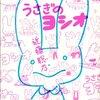 うさぎのヨシオ(近藤聡乃、エンターブレイン)