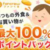 ファンくるは、1ポイント何円換算で、最低換金金額はいくら!?