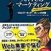Web集客の成果を上げるWebマーケティング極意書