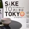 2017.10.08(SUN) 18:00-23:00 Sake to Tokyo 酒と東京 -ひやおろし- @ Little SAKE Square