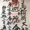 【御朱印】有馬稲荷神社に行ってきました|神戸市北区の御朱印