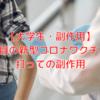 【大学生(男性)】新型コロナ・モデルナワクチン1回目の副作用体験談