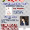 来年2月のもえよせゲストは寺島惇太さん!