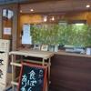 パン好きならば避けてはなりませぬ。焼きたて食パン専門店  一本堂 尾道美ノ郷店