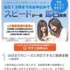 汐留フィナンシャルは東京都港区東新橋1-9-3の闇金です。