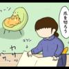 爪切りで紙を広げたときの猫の反応あるある(日常マンガ)