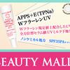 【BEAUTY MALL】フラーレン、ビタミンC誘導体APPS配合の化粧品通販