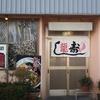 猪の出汁を使った寿司屋のラーメン@寿し龍